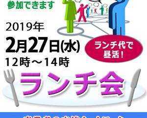 第32回西東京ビジネス交流会ーランチ会ーの案内