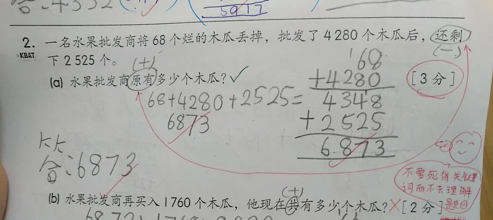 2.一名水果批发商将68个烂的木瓜丢掉,批发了4280个木瓜后,还剩下2525个。请问水果批发商原有多少个木瓜?