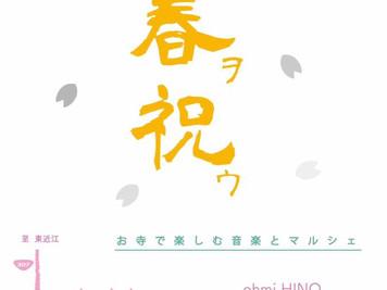 「春ヲ祝ウ〜お寺で楽しむ音楽とマルシェ〜」