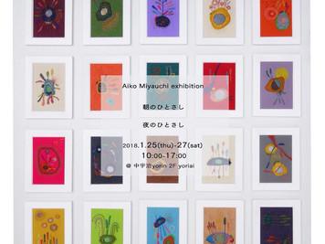 「Aiko Miyauchi exhibition 朝のひとさし 夜のひとさし closing live」