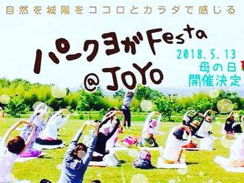 「パークヨガ Festa@Joyo」