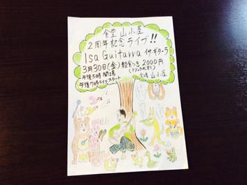 「食堂 山小屋 2周年記念ライブ!!」