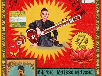 「シタール奏者・石濱匡雄『カレーと音楽』vol'3 (リリース記念イベントというわけでは無いですが、弱冠そんな感じもありますヴァージョン!!)