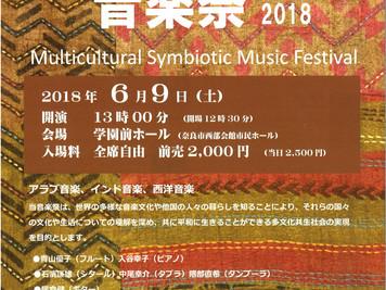 「奈良多文化共生音楽祭2018」