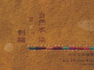 「小さな企画展〜自然衣・染 / 刺繍〜」