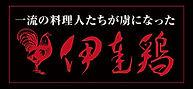 伊達鶏ロゴ.jpg