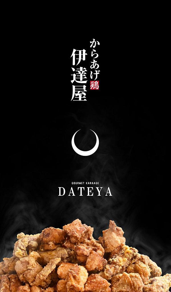 dateya-top.jpg