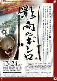 白河戊辰戦争150年記念事業 新作楽劇「影向のボレロ」