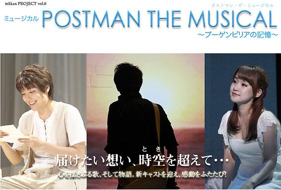 ミュージカル「POSTMAN THE MUSICAL〜ブーケンビリアの記憶」
