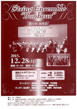 "String Ensemble ""Bonheur"" 4th Concert"