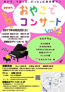 おやこでコンサート vol.2