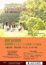 荻窪音楽祭