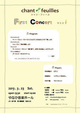 Chant-feuilles First Concert