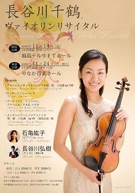 長谷川千鶴ヴァイオリンリサイタル