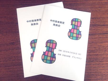 中村音楽教室発表会