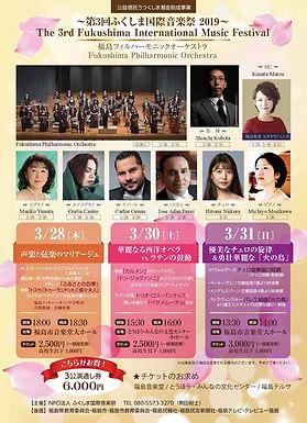 ふくしま国際音楽祭