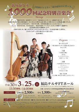 長谷川ファミリーほのぼのコンサート「ありがとう1000回記念特別音楽会」