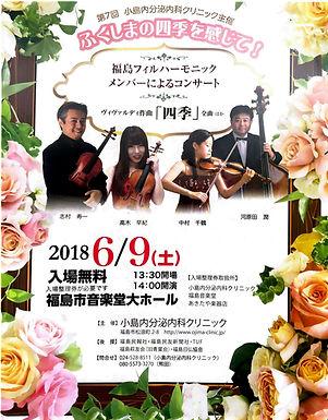福島フィルメンバーによる「四季」