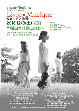 Chant-feuilles 4th concert