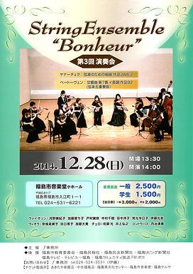 """String Ensemble """"Bonheur"""" 3rd Concert"""