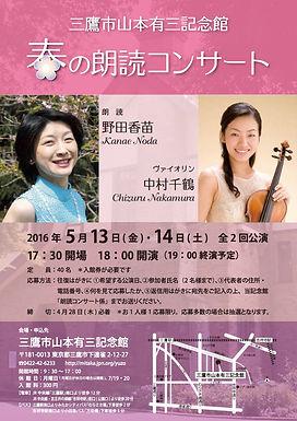 春の朗読コンサート