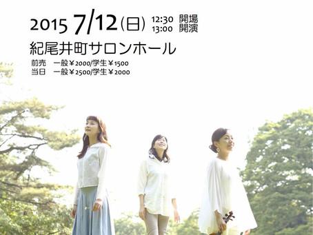シャンフィーユ 3rd Concert いよいよ!