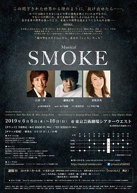 ミュージカル「SMOKE」