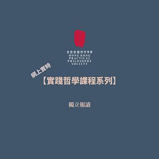 HKPPS Cert Fb & IG - 實踐哲學系列.png