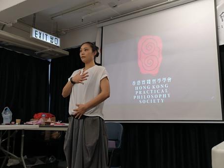 《天人三藝-哲學實踐工作坊》靜修體驗 – Shirley Yeung