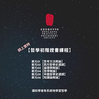HKPPS Cert Fb & IG - Workshop  (4).png