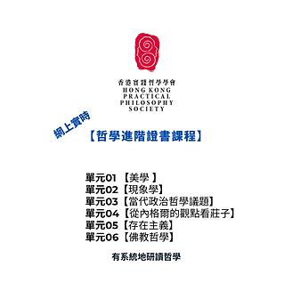 HKPPS Cert Fb & IG - Workshop advance .p