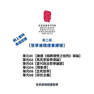 HKPPS Cert Fb & IG - Workshop  (5).png