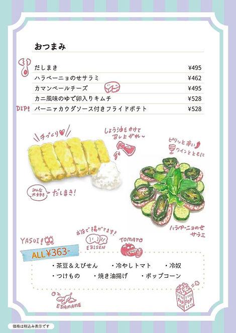 imb1_otumami32_god_oljpg_Page1.jpg