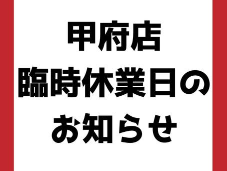 松福 甲府店臨時休業日のお知らせ