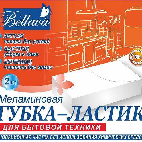 Губка-ластик меламиновая BELLAVA, 2 штуки