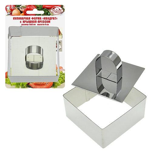Кольцо для салата с прессом SB-14002 Квадрат