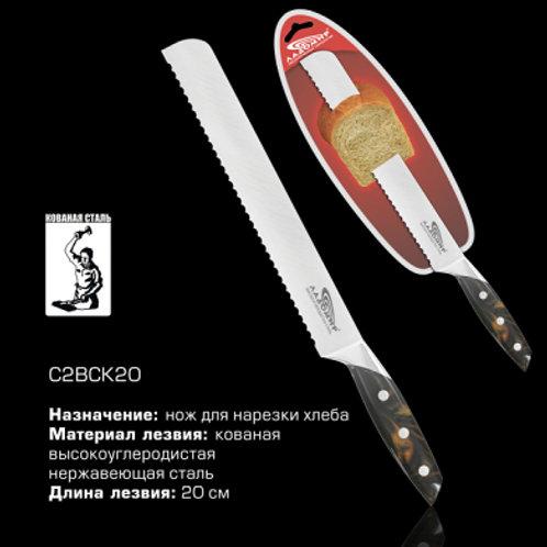 Нож Ладомир С2ВСК20 д/хлеба 20см нерж
