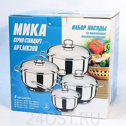 Набор посуды 8пр.Мика МК-300 с метал. крышкой 2.5л/3л/4.5л/ковш1.5л