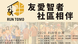 2020RUN伴國際因疫暫停 失智友善推廣台灣NON-STOP!