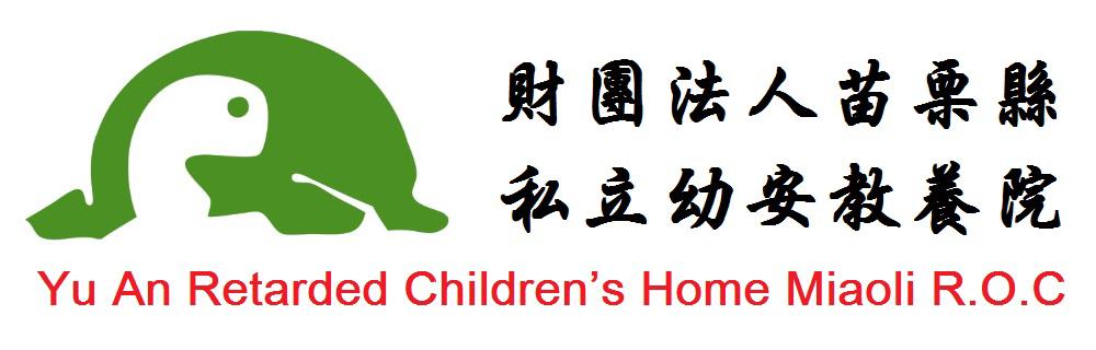 {636758062444159330}_幼安Logo圖-大-去背.png