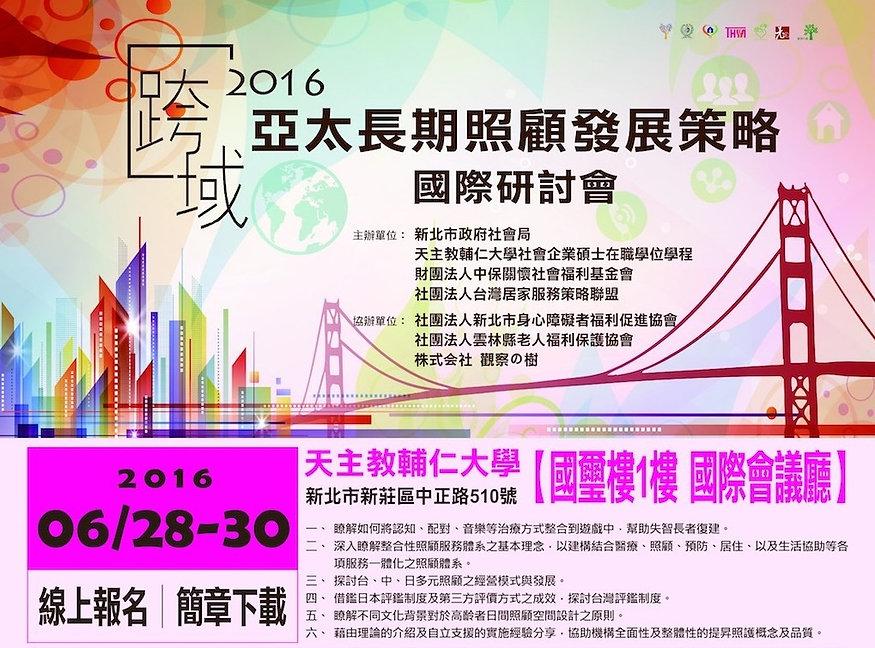 跨域~2016亞太長期照顧發展策略國際研討會
