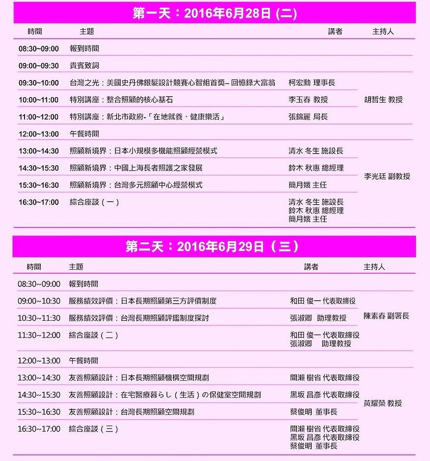 社團法人台灣居家服務策略聯盟