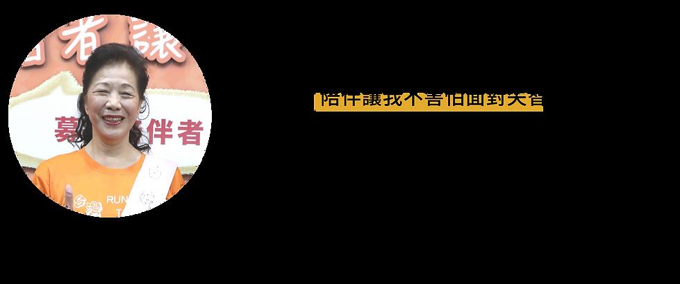 03白婉芝.png