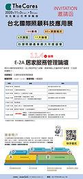 The Cares台北國際照顧科技展 【11月4日居家服務管理論壇】開始報名囉!