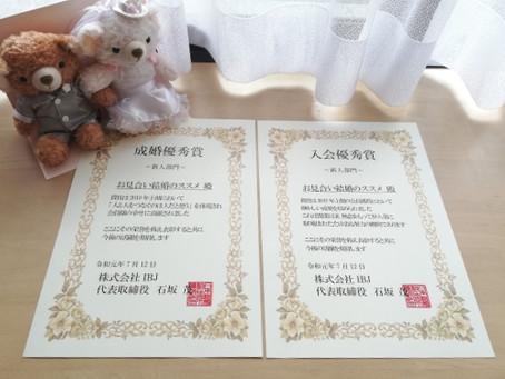 IBJから表彰されました(^^)