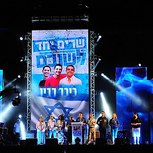שרים יחד לשובם - כיכר רבין
