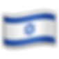 flag-for-israel_1f1ee-1f1f1.png