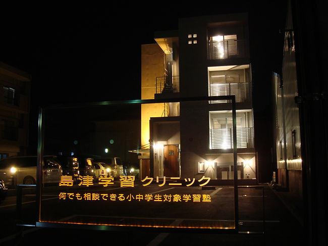 島津学習クリニック校舎
