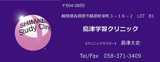 島津学習クリニック058-371-3409