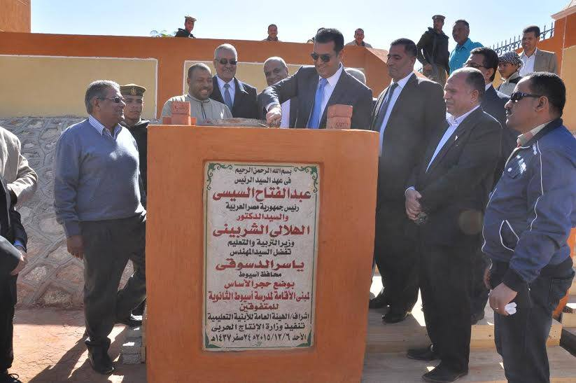 افتتاح مدرسة اسيوط الثانوية الجديدة